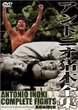 アントニオ猪木全集4 異種格闘技戦 [DVD]