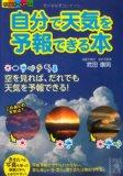 自分で天気を予報できる本 (中経の文庫 た)