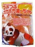 電子レンジ用湯たんぽ つぶつぶ湯-ちゃん AVF-1