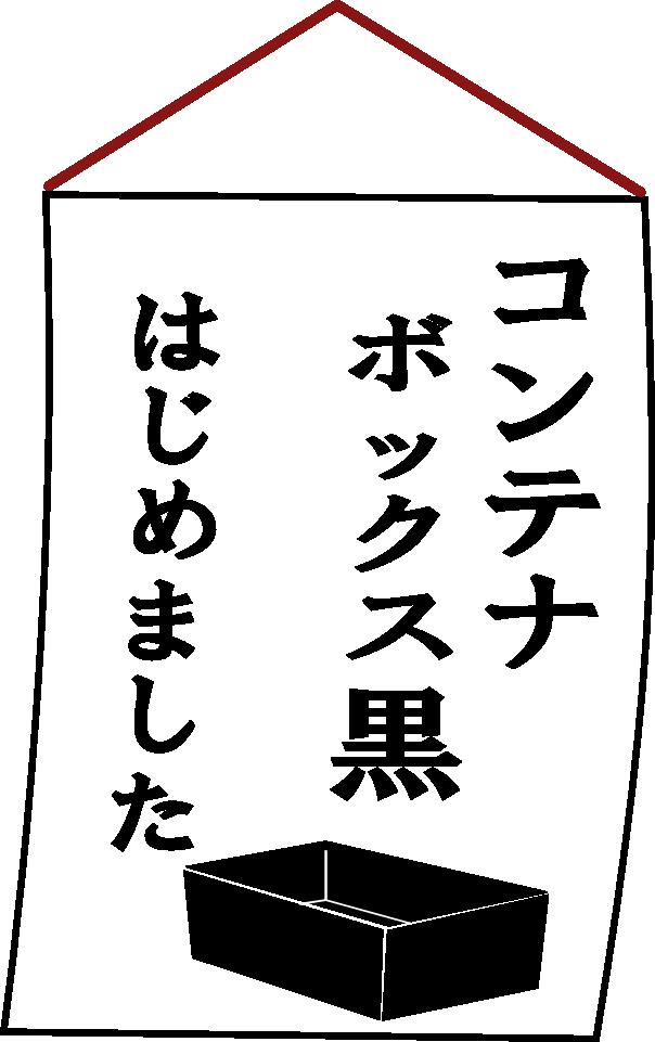 コンテナボックス黒.png