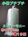 小巻 再生原料プチプチ エアキャップ 色:ミルキー H37(#37同等) 幅400mm×巻10M
